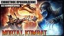 Главы 1-4 ● Mortal Kombat (2011) 1 ❖ Сюжет