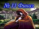 Нэнси Дрю Проклятье поместья Блэкмур Часть 11 Финал