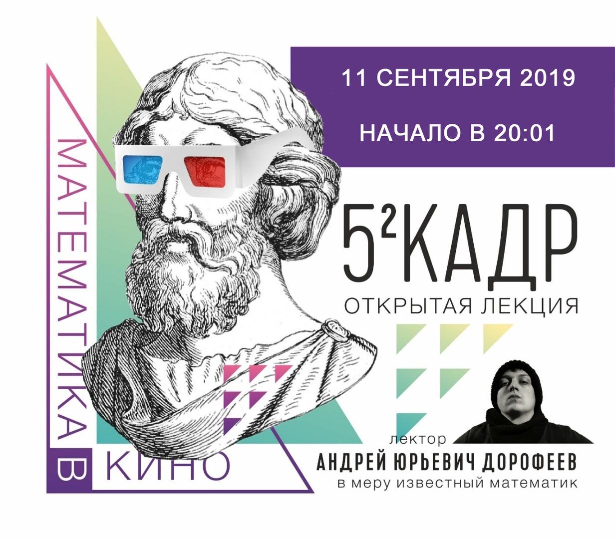Афиша Воронеж Среда 01 - Математика в кино.