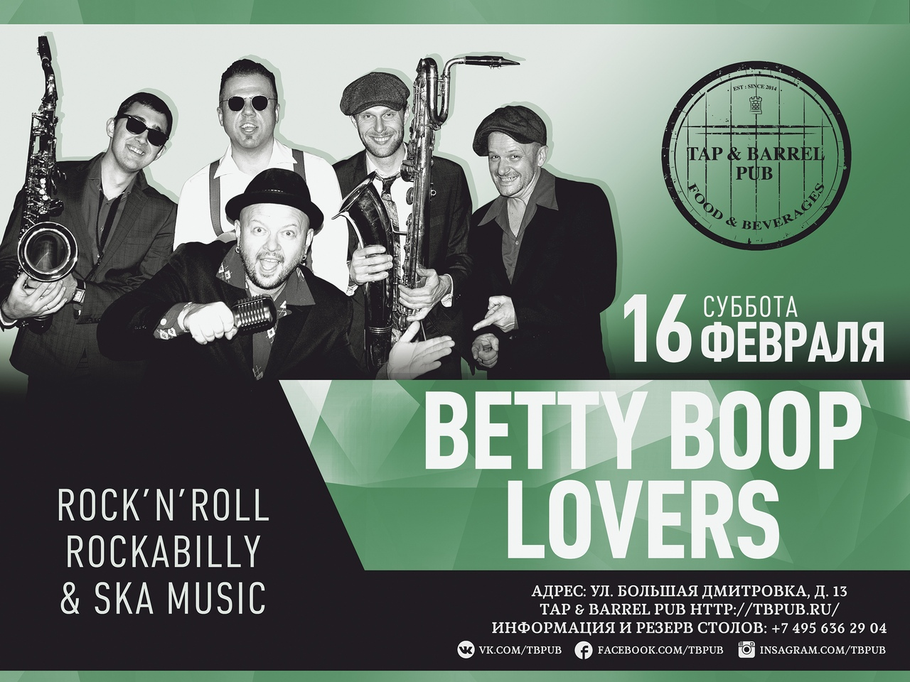16.02 Betty Boop Lovers в Tap & Barrel Pub!