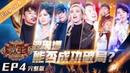 [ENG SUB]《歌手2019》EP4 完整版:齐豫洒泪唱《今世》忆三毛 波琳娜炸裂高音强势补位 Singer 2019【湖南卫视官方HD】