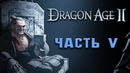 Dragon Age II Подкаблучника Подпяточника Голые пяточки Феньки