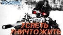 Боевик 2019 отведет угрозу! УСПЕТЬ УНИЧТОЖИТЬ Русские боевики 2019 новинки HD 1080P
