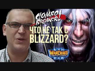 Новая Diablo, WarCraft 3. Что не так с Blizzard