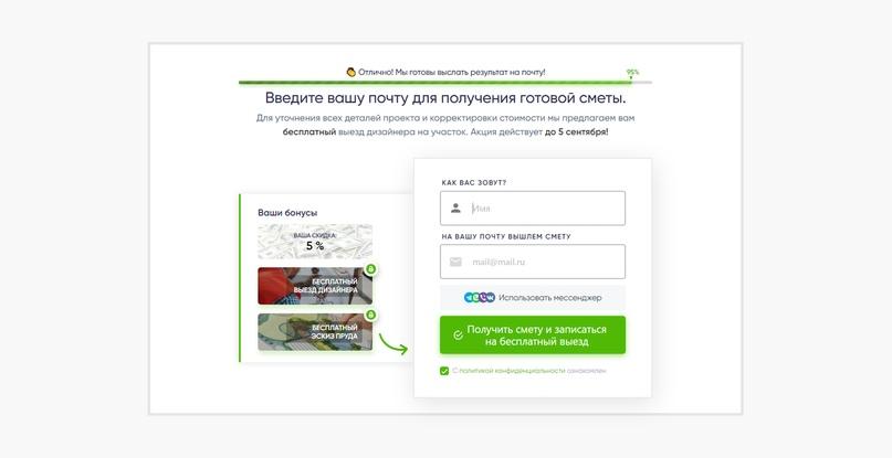 Кейс: Instagram 130 заявок по 194р. Я.Директ 277 заявок по 327р. Строительство прудов в Москве, изображение №4
