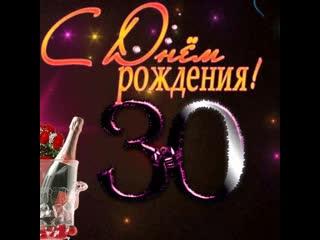 Поздравление с днем рождения 30 лет племяннику