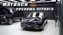 Премиальный Детейлинг Идеальный Черный Maybach S450 СОВЕРШЕННАЯ Защита