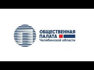 Пленарное заседание Общественной палаты Челябинской области
