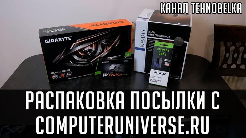 Распаковка посылки с Computeruniverse.ru - Лучший кулер и прекрасная видеокарта