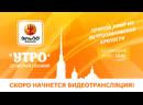 Акция День памяти жертв блокады Ленинграда. Онлайн-трансляция.