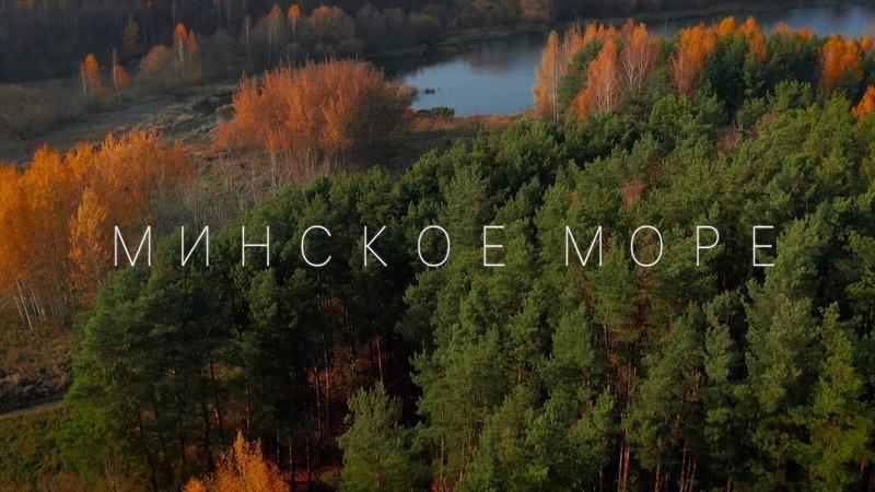 Осенний день на Минском Море. Dji Osmo Action и Mavic 2 Pro