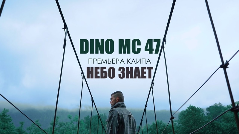 Dino MС47 Небо знает