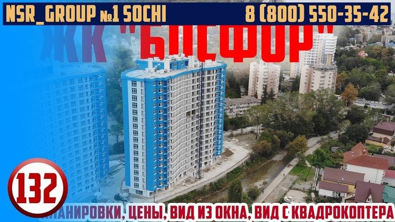 ✅ Сочи🌴 ЖК КВАТРО🏡 Хит продаж 2018 ФЗ 214 Новостройки недвижимость 🏆