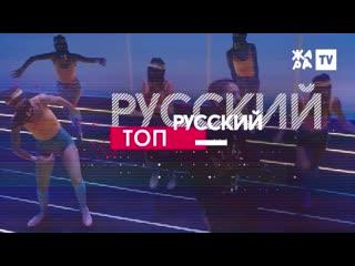 РУССКИЙ ТОП // 57 неделя