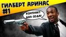 БЕЗУМНАЯ НБА Гилберт Аринас 1