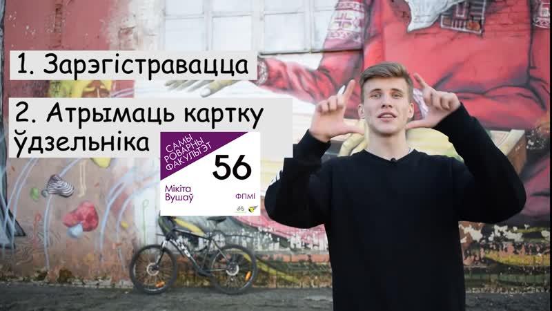 Конкурс Самы роварны факультэт БДУ