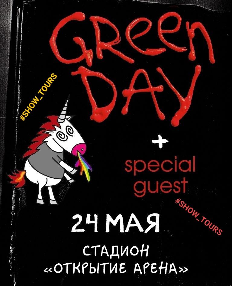 Афиша Ростов-на-Дону Тур на GREEN DAY (РОСТОВ - МОСКВА) 24/05/2020
