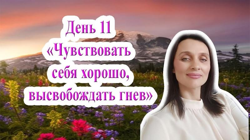 Луиза Хей День 11 Чувствовать себя хорошо высвобождать гнев