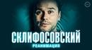 Склифосовский 5 сезон 14 серия