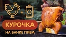 Курица на пивной банке можно делать в духовке