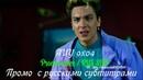 Американская история ужасов 1984 9 сезон 4 серия - Промо с русскими субтитрами