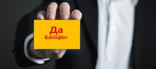 банкротство физлиц красноярску