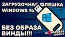 Как сделать загрузочную флешку Windows 10, без образа Винды