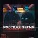 DELORENZY, CMH - Русская песня