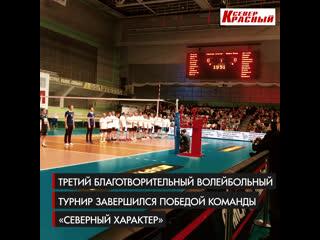 Третий благотворительный волейбольный турнир