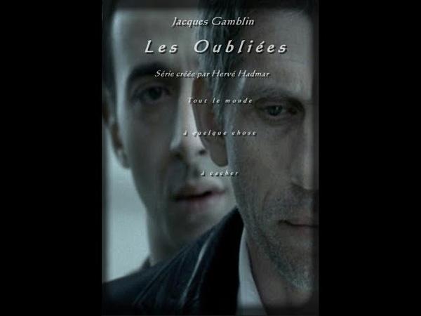 Забытые девушки 5 серия криминал триллер детектив Франция
