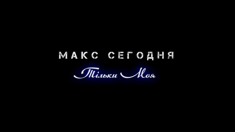 Макс Сегодня Тiльки моя Max Today Only mine