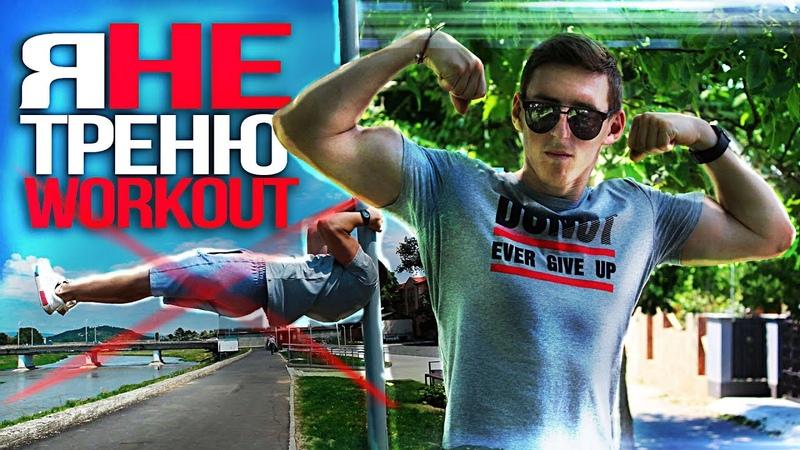 Почему Я Не Тренирую Workout ЭЛЕМЕНТЫ | AlexTuri
