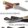 ИП. Данилов  Е.П   ножи ручной работы г. Ворсма