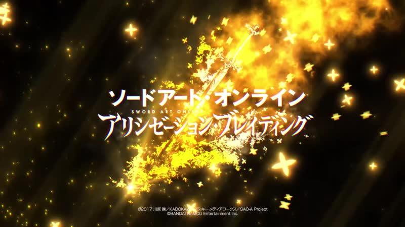 「Sword Art Online Alicization Braiding 」Тизер трейлер VK