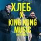 Хлеб feat. King Kong Music - Был