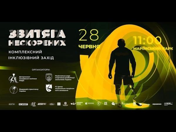 ПРОМО Етап кубку України зі стронгмену м.Київ