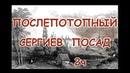 ПОСЛЕПОТОПНЫЙ Сергиев Посад 2 ч. 22м над уровнем Лавры! ПЕТР I и ШИРОКАЯ РЕКА!