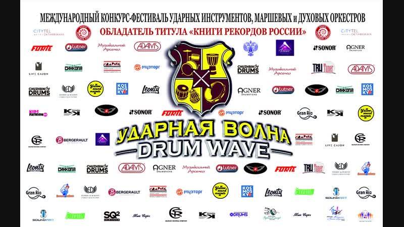 Партнеры конкурса фестиваля DRUMWAVE 2018