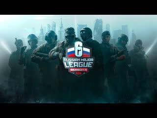 Russian major league s3| 2 неделя |1 день