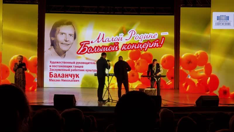 Сокол Бэнд Выступление на творческом вечере М Н Баланчука