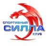 "Клуб таэквон-до ""Силла"" м.Кантемировская"