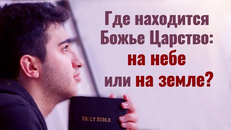 Где находится Божье Царство: на небе или на земле?