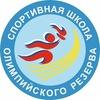 Спортивная школа олимпийского резерва г. Губкина