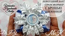 🎀Новогодний бантик МК 🎀 Bow decorated with a snowflake brooch DIY 🎀Laço com broche floco de neve