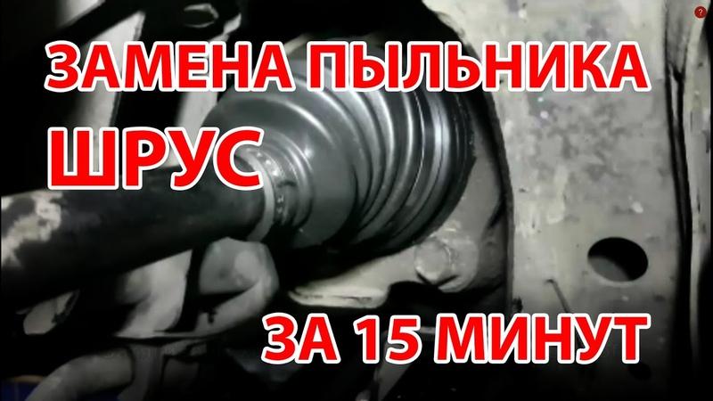 Пыльник ШРУСа PROGI. Замена пыльника за 15 минут на внутреннем приводе.