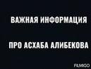 Асхаб Алибеков не выходит на связь 2 месяца Семья волнуется