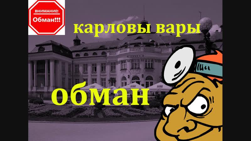 Карловы Вары ОБМАН на карлсбадской воде