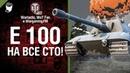 E 100 на все сто музыкальный клип от Wartactic Games и Студия ГРЕК Tom Jones