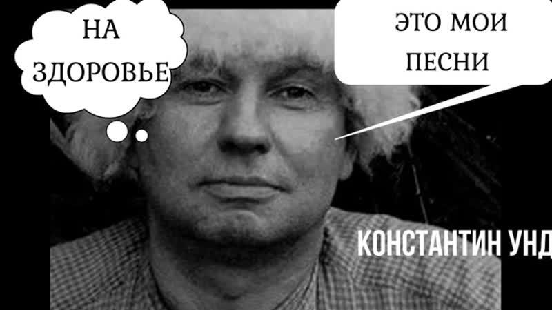 КОНСТАНТИН УНДРОВ ЛУЧШЕЕ CONSTANTINE UNDROW BEST 1