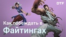 Как побеждать в файтингах Mortal Kombat 11 Street Fighter V Soulcalibur VI